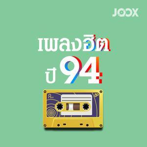 ฟังเพลงต่อเนื่อง เพลงฮิตปี 94