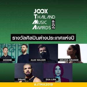 รางวัลศิลปินต่างประเทศแห่งปี 2019