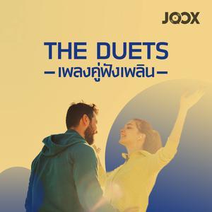 The Duets เพลงคู่ฟังเพลิน
