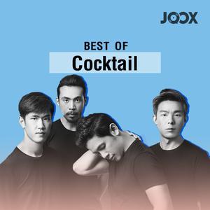 ฟังเพลงต่อเนื่อง Best of Cocktail