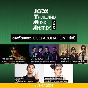 รางวัล Best Collaboration Song of the Year 2019