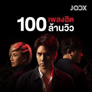 ลิสต์เพลงใหม่ เพลงฮิต 100 ล้านวิว