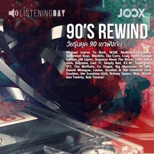 90's Rewind วัยรุ่นยุค 90 เขาฟังกัน