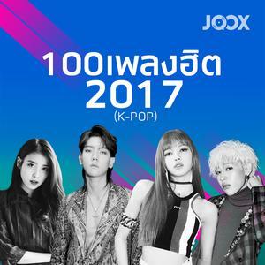 ฟังเพลงต่อเนื่อง 100 เพลงฮิต 2017 [K-POP]