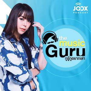 ลิสต์เพลงใหม่ The Music Guru กูรู้...กูอยากเล่า [Podcast]