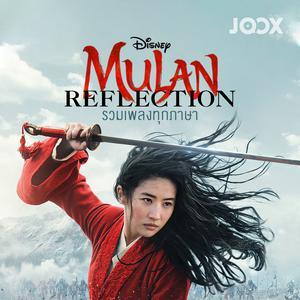 "Mulan ""Reflection"""