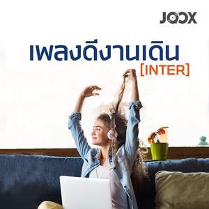 เพลงดีงานเดิน [Inter]