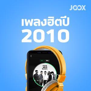 เพลงฮิตปี 2010