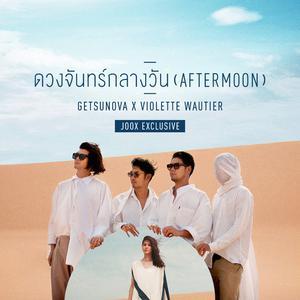 ดวงจันทร์กลางวัน (AFTERMOON) [JOOX Exclusive] - Single