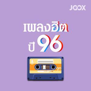 ฟังเพลงต่อเนื่อง เพลงฮิตปี 96
