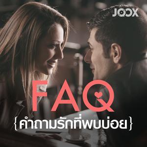 ฟังเพลงต่อเนื่อง FAQ: คำถามรักที่พบบ่อย