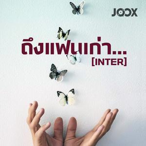ถึงแฟนเก่า... (Inter)
