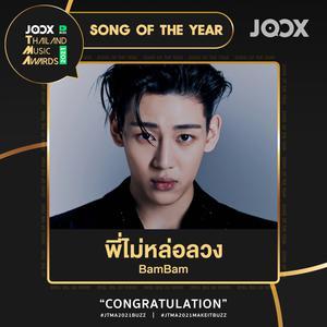 ลิสต์เพลงใหม่ รางวัลเพลงแห่งปี 2021 [Winner]