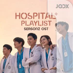 HOSPITAL PLAYLIST 2 OST