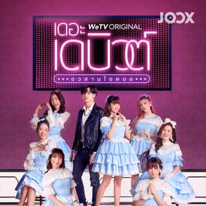ลิสต์เพลงใหม่ เดอะ เดบิวต์..อวสานไอดอล OST