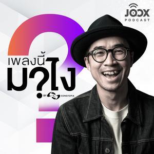 ลิสต์เพลงใหม่ เพลงนี้มาไง? by Songtopia