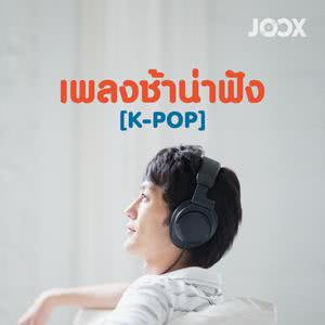 เพลงช้าน่าฟัง [K-POP]