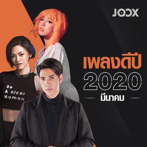 ลิสต์เพลงใหม่ เพลงดีปี 2020 [มีนาคม]