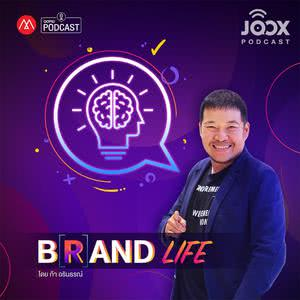Brand Life [Marketing Oops! Podcast]