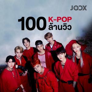 ลิสต์เพลงใหม่ 100 ล้านวิว [K-POP]