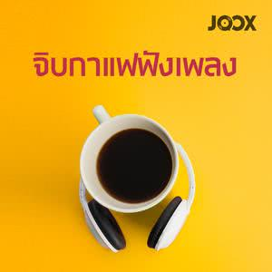 ฟังเพลงต่อเนื่อง จิบกาแฟฟังเพลง