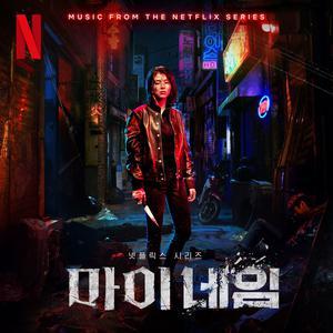 ลิสต์เพลงใหม่ My Name OST