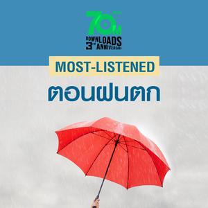 MOST-LISTENED ตอนฝนตก