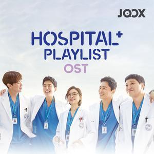ลิสต์เพลงใหม่ HOSPITAL PLAYLIST OST