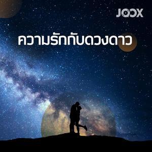 ฟังเพลงต่อเนื่อง ความรักกับดวงดาว