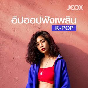 ฮิปฮอปฟังเพลิน [K-POP]