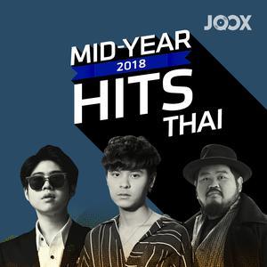 ฟังเพลงต่อเนื่อง Mid Year Hits 2018 [THAI]