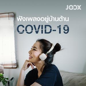 ฟังเพลงอยู่บ้านต้าน COVID-19