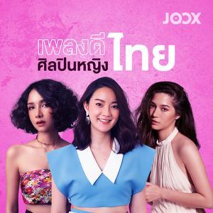 เพลงดีศิลปินหญิงไทย