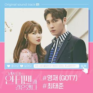 ลิสต์เพลงใหม่ So I Married The Anti-fan OST