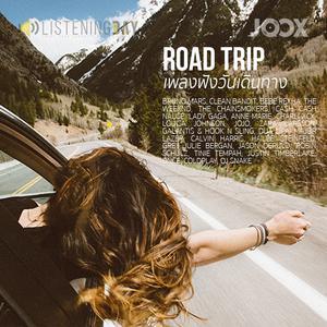 ROAD TRIP เพลงฟังวันเดินทาง