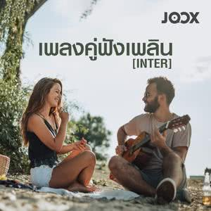 ลิสต์เพลงใหม่ เพลงคู่ฟังเพลิน [Inter]