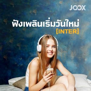 ฟังเพลินเริ่มวันใหม่ [Inter]