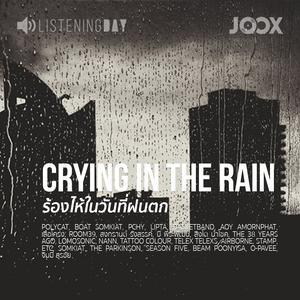 CRYING IN THE RAIN ร้องไห้ในวันที่ฝนตก