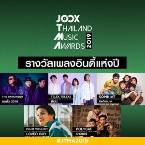 รางวัลเพลงอินดี้แห่งปี 2019