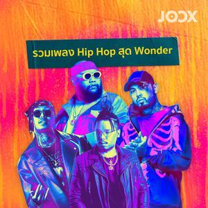 ฟังเพลงต่อเนื่อง รวมเพลง Hiphop สุด Wonder