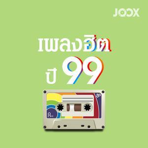 ฟังเพลงต่อเนื่อง เพลงฮิตปี 99