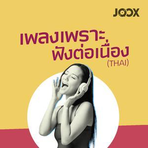 ฟังเพลงต่อเนื่อง เพลงเพราะฟังต่อเนื่อง [Thai]