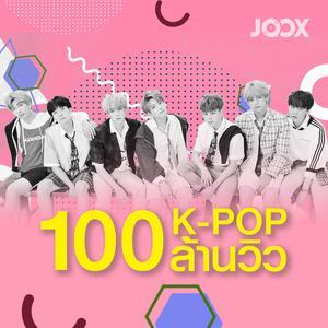 เพลงฮิต 100 ล้านวิว [K-POP]