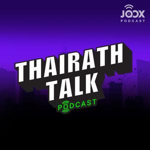 ลิสต์เพลงใหม่ Thairath Talk