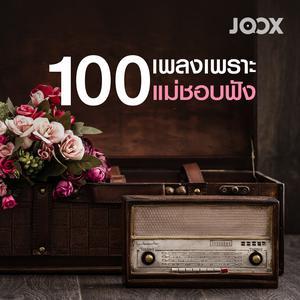 ลิสต์เพลงใหม่ 100 เพลงเพราะแม่ชอบฟัง