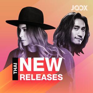 ฟังเพลงต่อเนื่อง New Releases 2019 [Thai]