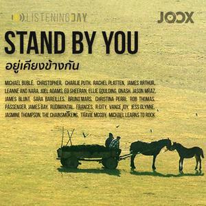 STAND BY YOU อยู่เคียงข้างกัน