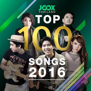 JOOX Top 100 Songs of 2016