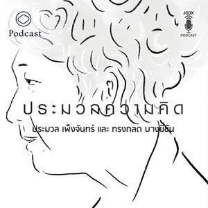 ประมวลความคิด ซีซั่น 1 : อารมณ์ [The Cloud Podcast]