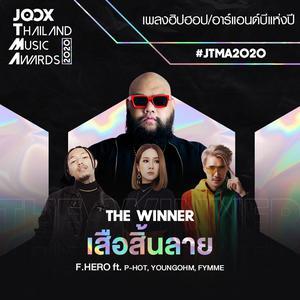 รางวัลเพลงฮิปฮอป/อาร์แอนด์บีแห่งปี 2020